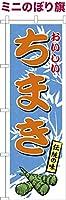 卓上ミニのぼり旗 「ちまき」子供の日 短納期 既製品 13cm×39cm ミニのぼり