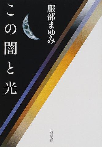 この闇と光 (角川文庫)