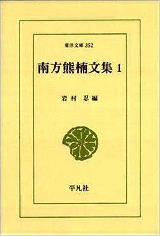 南方熊楠文集 1 (東洋文庫 352)