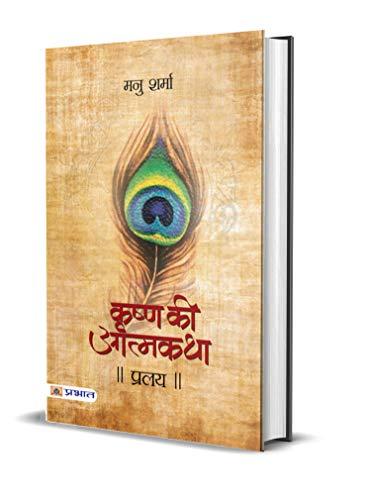 Pralaya (Krishna Ki Atmakatha Vol. VIII) (Hindi Edition)