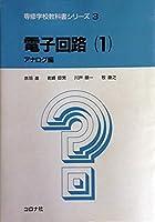 電子回路 1 アナログ編 (専修学校教科書シリーズ 3)