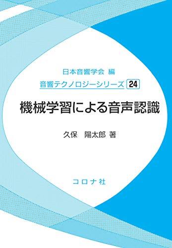 機械学習による音声認識 (音響テクノロジーシリーズ 24)