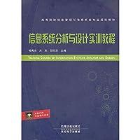 (教材)信息系统分析与设计实训教程