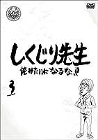 しくじり先生 俺みたいになるな!!  DVD 第3巻