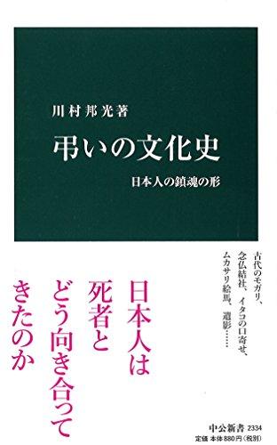 弔いの文化史 - 日本人の鎮魂の形 (中公新書)