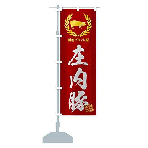 ブランド豚/庄内豚 のぼり旗 サイズ選べます(ジャンボ90x270cm 左チチ)