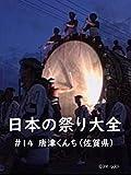 日本の祭り大全14 唐津くんち(佐賀県)