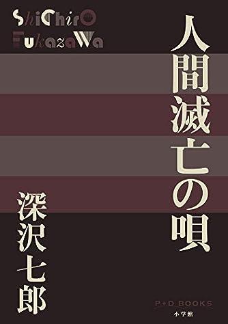 人間滅亡の唄 (P+D BOOKS)