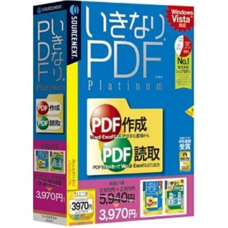 タンザニアシルク自慢いきなりPDF Platinum (説明扉無し e-shop版)