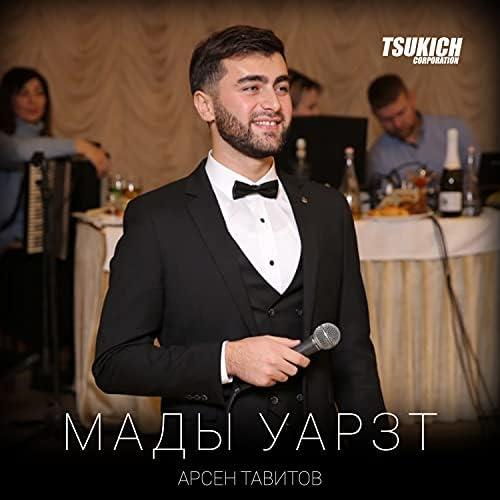 Арсен Тавитов