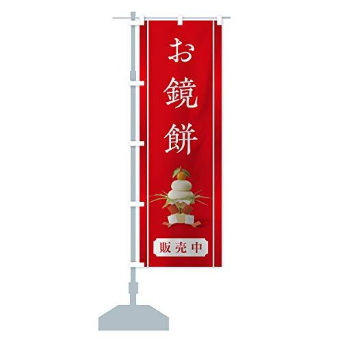 お鏡餅 のぼり旗 サイズ選べます(ハーフ30x90cm 左チチ)