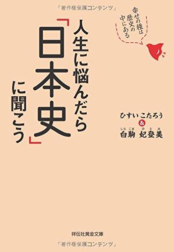人生に悩んだら「日本史」に聞こう 幸せの種は歴史の中にある (祥伝社黄金文庫)の詳細を見る