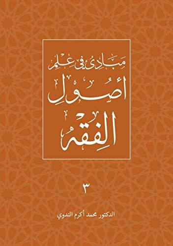 Mabadi' fi 'Ilm Usul al-Fiqh: Introduction to Principles of Islamic Jurisprudence (Islamic Sciences Texts Series Book 3) (Arabic Edition)