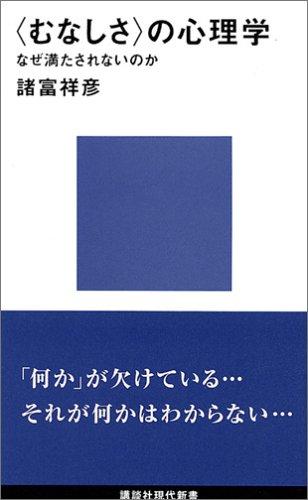<むなしさ>の心理学 (講談社現代新書)