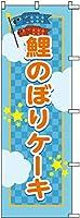 のぼり旗 鯉のぼり旗ケーキ 600×1800mm 株式会社UMOGA