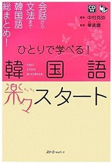 ひとりで学べる!韓国語楽々スタート (マルチリンガルライブラリー)