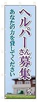 のぼり旗 ヘルパー 募集 (W600×H1800)5-16768
