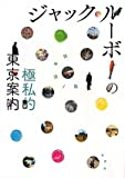 ジャック・ルーボーの極私的東京案内
