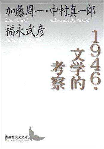 1946・文学的考察 (講談社文芸文庫)の詳細を見る