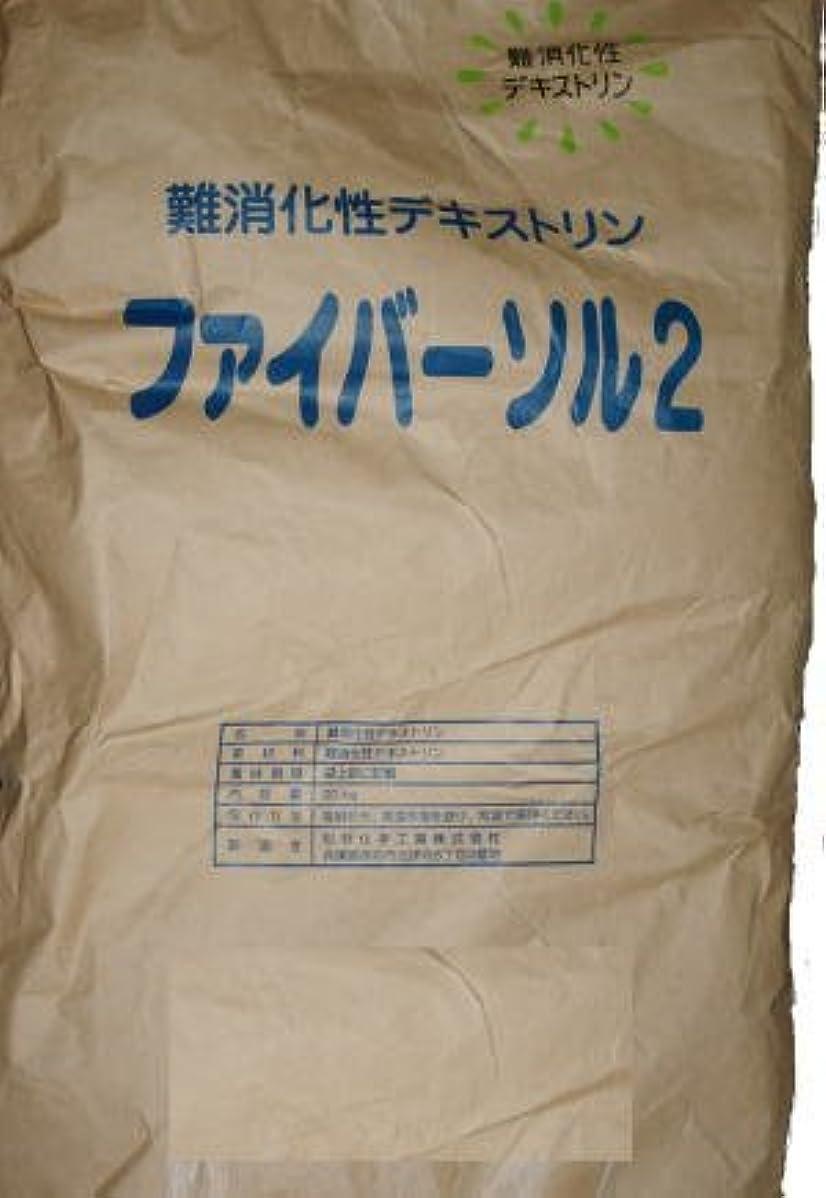 寺院たぶん絵難消化性デキストリン(水溶性食物繊維)20kg