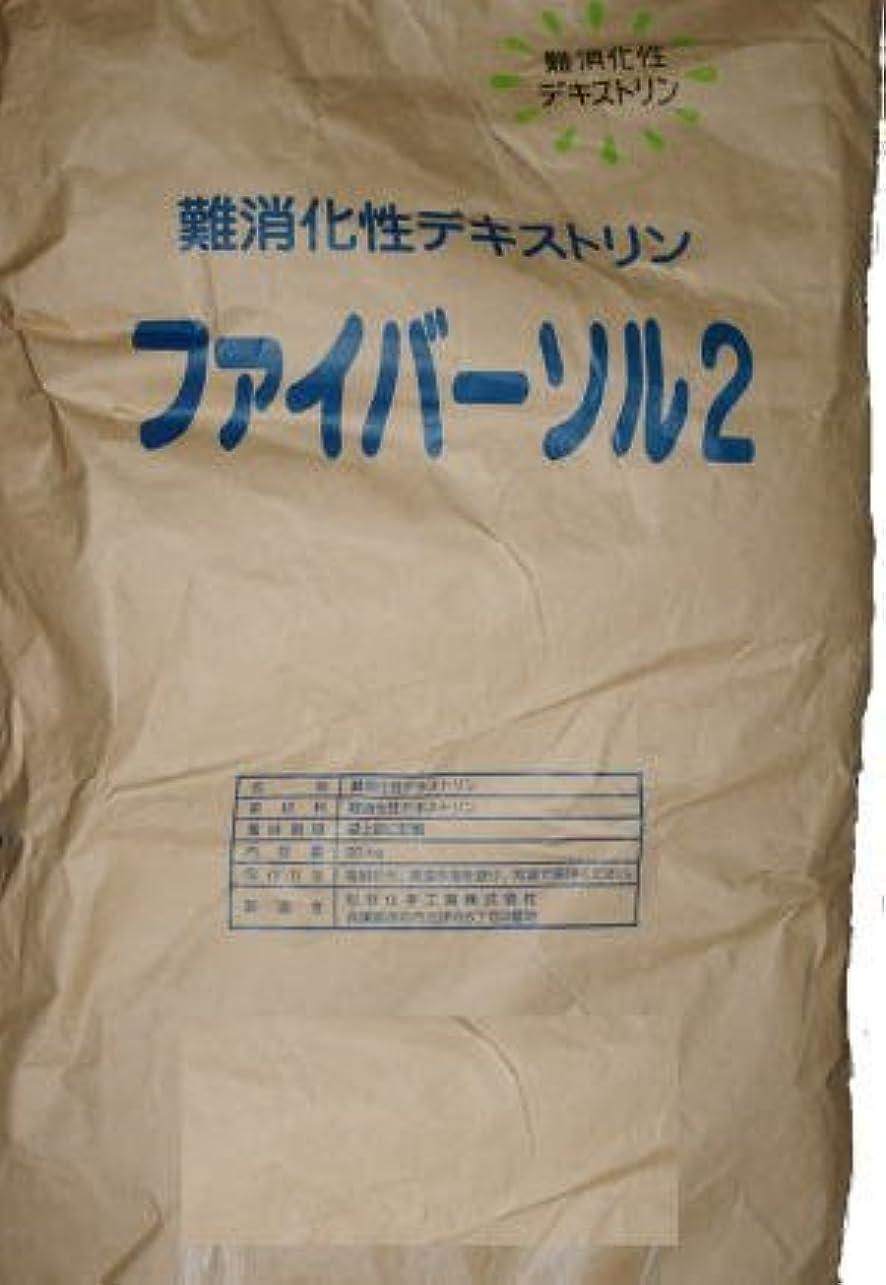 初心者探検若い難消化性デキストリン(水溶性食物繊維)20kg