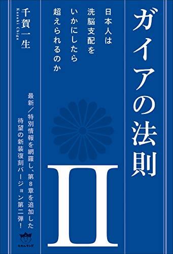 ガイアの法則 II 日本人は洗脳支配をいかにしたら超えられるのか