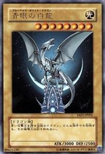 遊戯王カード 青眼の白龍 YAP1-JP001UR