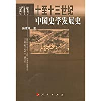 ten to thirteen century, the history of Chinese History [paperback]