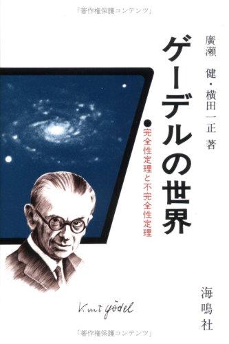 ゲーデルの世界―完全性定理と不完全性定理