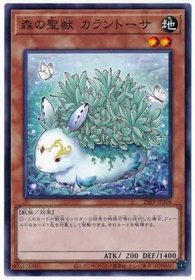 遊戯王 20TP-JP206 森の聖獣 カラントーサ