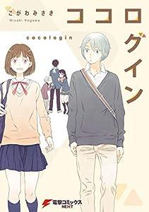 ココログイン (電撃コミックスNEXT)