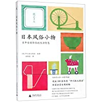 Japanese Small Stuff for Seasons And Traditional Customs (Chinese Edition)