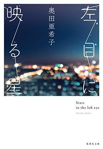 左目に映る星 (集英社文庫)
