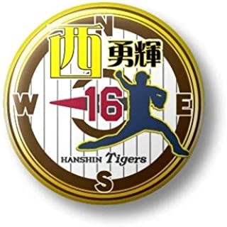 阪神タイガース ぶち破れ西がヤル 缶バッジ 西勇輝16