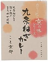 こと京都 九条ネギカレー×2個 カレーで巡る京の味 【名店カレー】