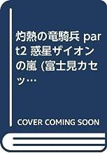 灼熱の竜騎兵 part2 惑星ザイオンの嵐 (富士見カセットブック 5)