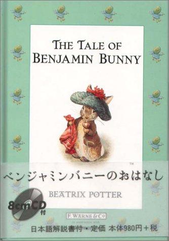 ベンジャミンバニーのおはなし (オリジナルで読むピーターラビット・シリーズ)の詳細を見る