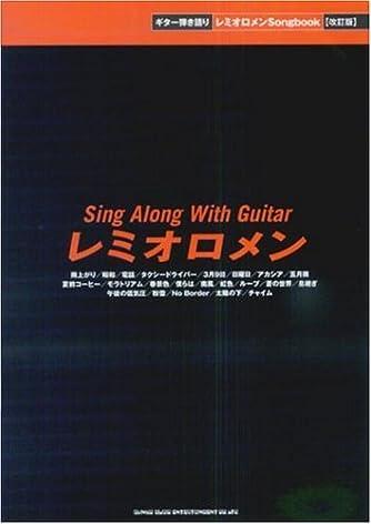 ギター弾き語り レミオロメン songbook [改訂版]