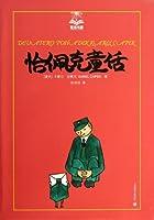 Karel Capek (Chinese Edition)