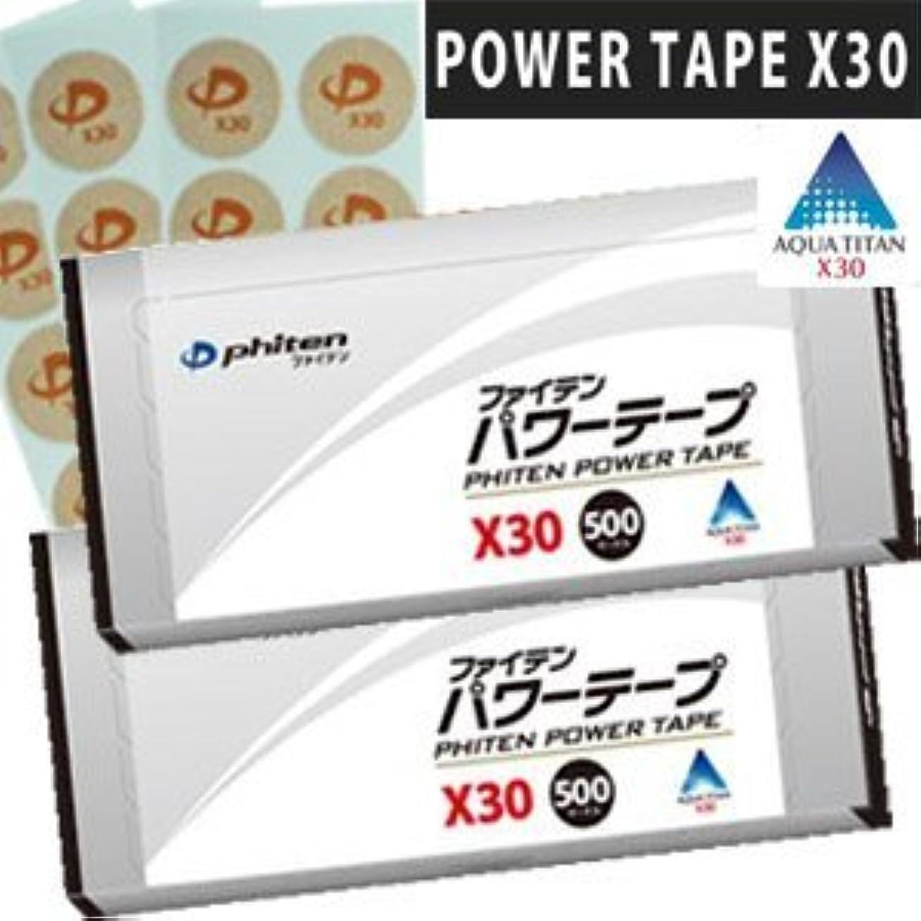 警察説教する災害【2個】 ファイテン パワーテープX30 500マーク入り×2個セット (4940756295465)