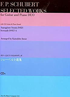 CD付 ギターとピアノのためのデュオ シューベルト選集