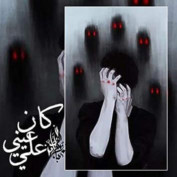 Kan Ala Einy
