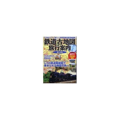 鉄道古地図旅行案内 東日本版―ノスタルジックで楽しい!昭和初期の鉄道地図帳 (Gakken Mook)