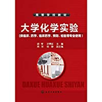 Chemistry Experiment College Books(Chinese Edition)