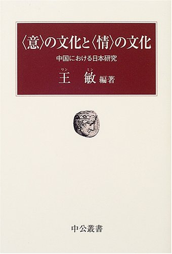 """""""意""""の文化と""""情""""の文化―中国における日本研究 (中公叢書)"""