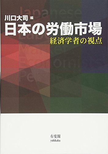 日本の労働市場 -- 経済学者の視点