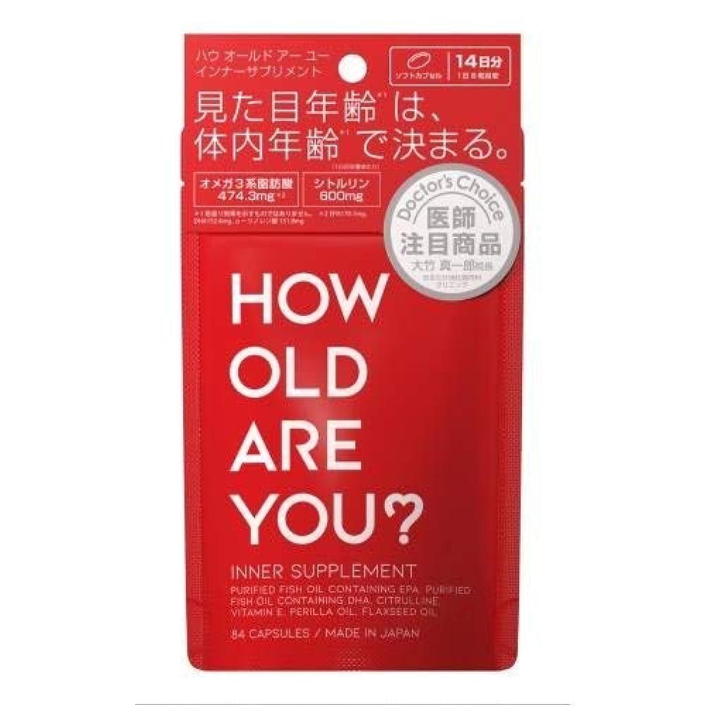 修正文驚くべきHOW OLD ARE YOU?(ハウオールドアーユー) インナーサプリメント 84粒