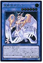 Yu-Gi-Oh! Saffira, Queen of Dragons DUEA-JP050 Ultimate Japan