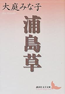 浦島草 (講談社文芸文庫)