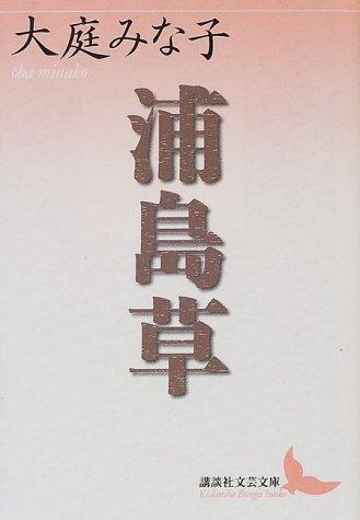 浦島草 (講談社文芸文庫)の詳細を見る